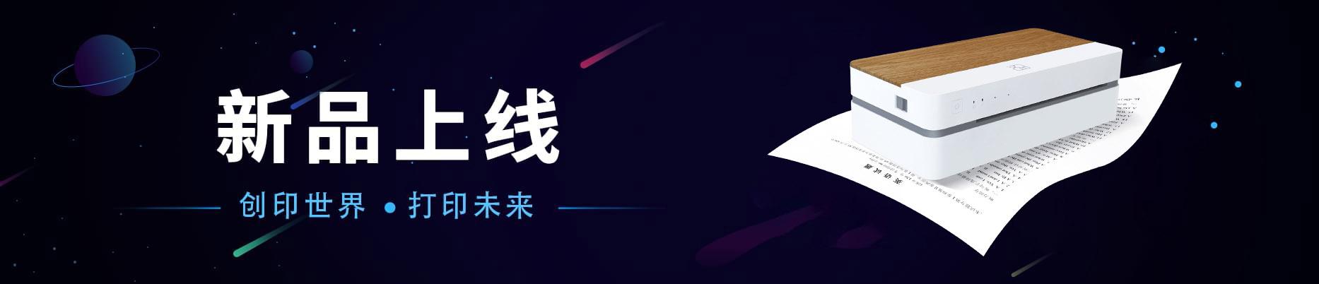 新品上市-厦门汉印电子技术有限公司