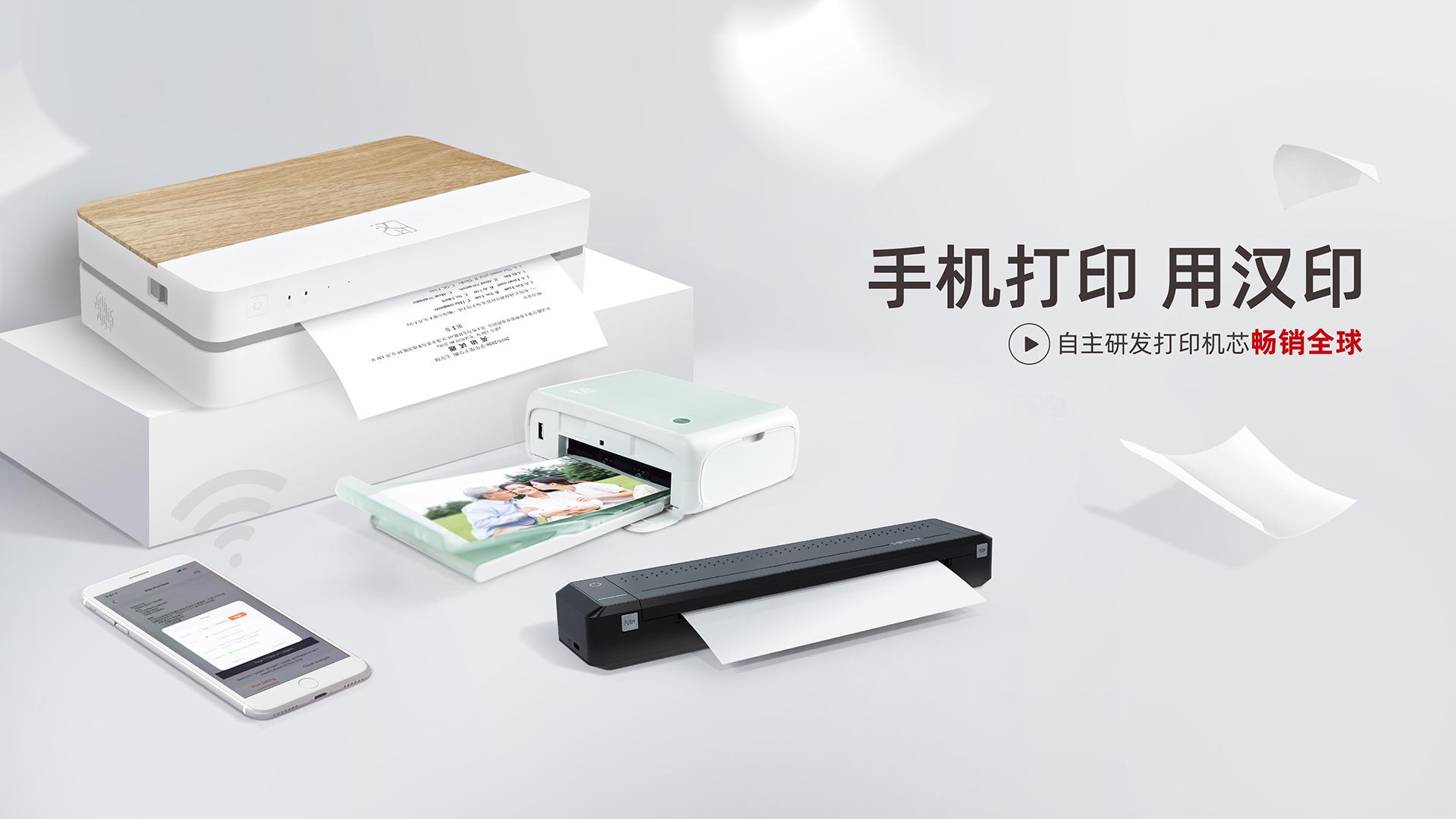 手机打印用汉印