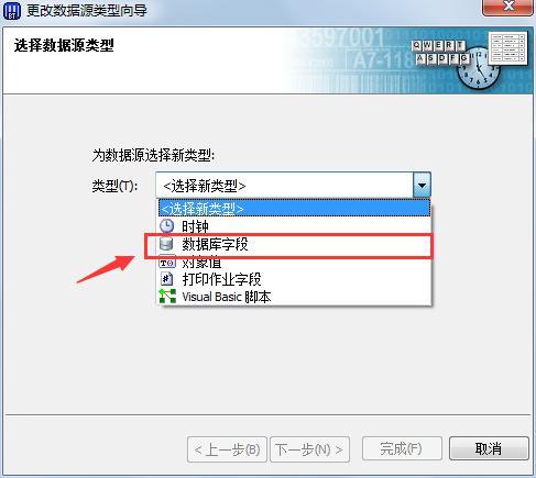 汉印Excel数据导入BarTender操作范例说明  第7张