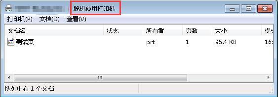 汉印LPQ系列打印机操作手册及常见问题解答  第17张