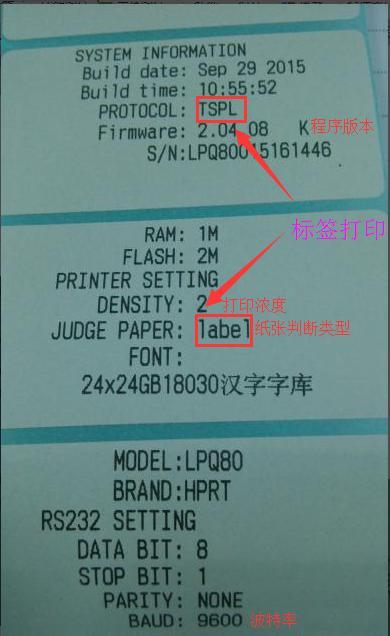 汉印LPQ系列打印机操作手册及常见问题解答  第4张