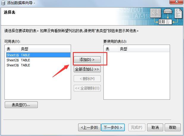 汉印Excel数据导入BarTender操作范例说明  第12张