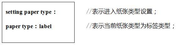 汉印LPQ系列打印机操作手册及常见问题解答  第10张