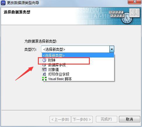 汉印Excel数据导入BarTender操作范例说明  第17张