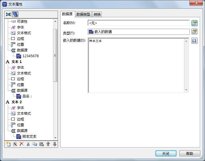 汉印Excel数据导入BarTender操作范例说明  第3张