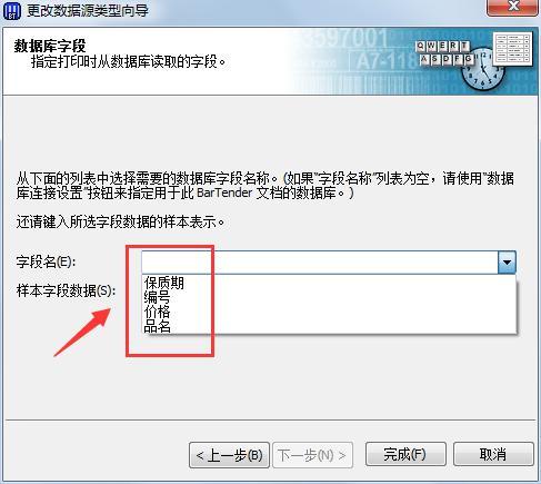 汉印Excel数据导入BarTender操作范例说明  第13张