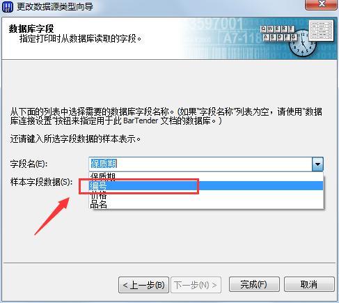 汉印Excel数据导入BarTender操作范例说明  第15张