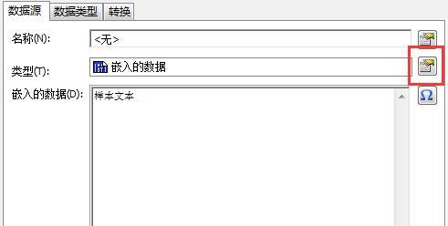 汉印Excel数据导入BarTender操作范例说明  第5张