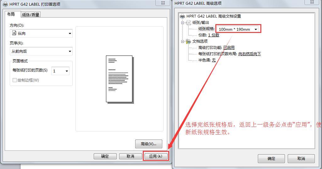 汉印打印机驱动操作说明  第10张