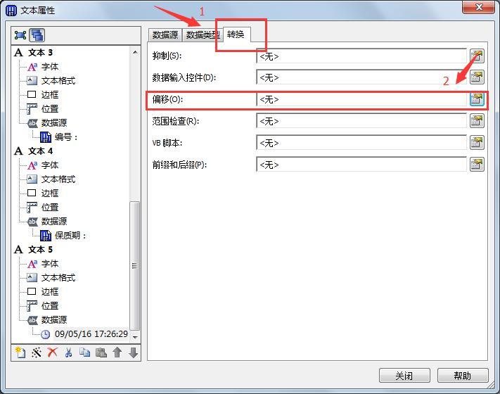 汉印Excel数据导入BarTender操作范例说明  第18张