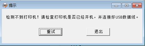 汉印打印机驱动操作说明  第4张