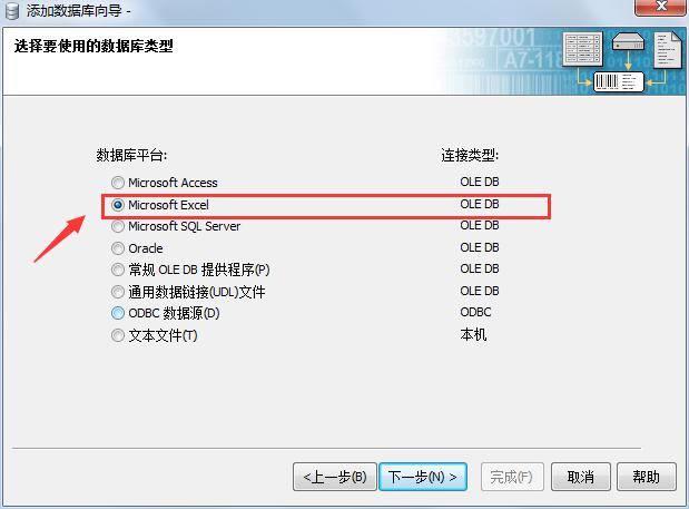 汉印Excel数据导入BarTender操作范例说明  第10张