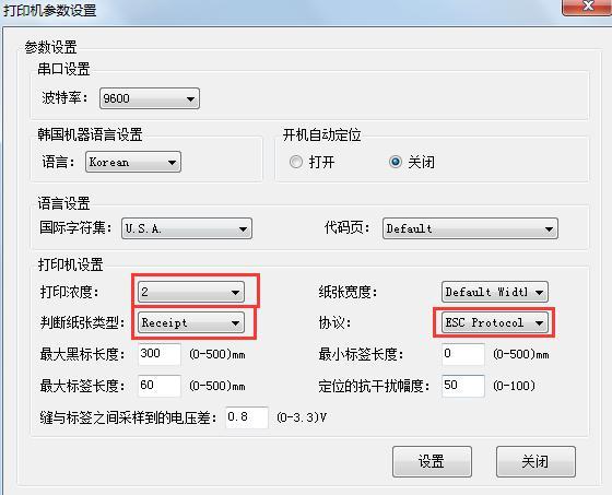 汉印LPQ系列打印机操作手册及常见问题解答  第8张