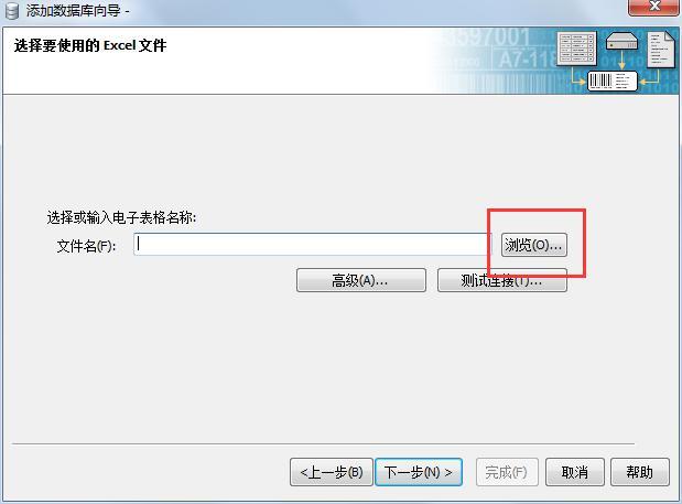 汉印Excel数据导入BarTender操作范例说明  第11张