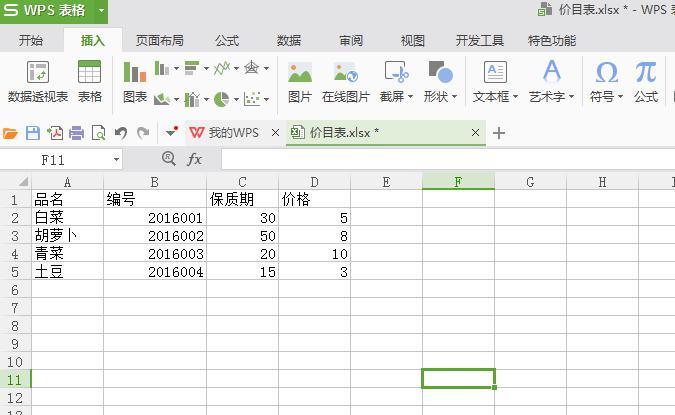 汉印Excel数据导入BarTender操作范例说明