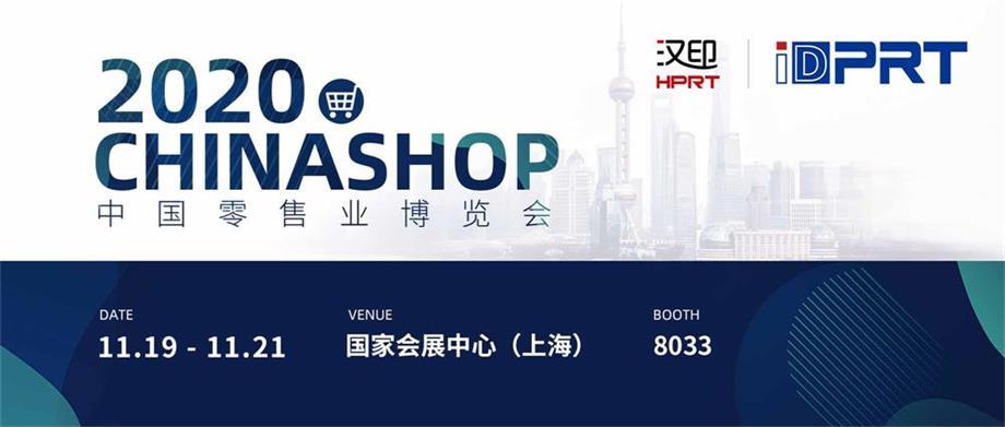 汉印诚邀您参加2020年CHINASHOP中国零售业博览会!