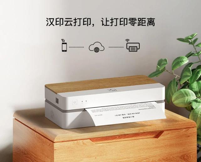 AI+汉印打印机,不在家也能打作业啦!
