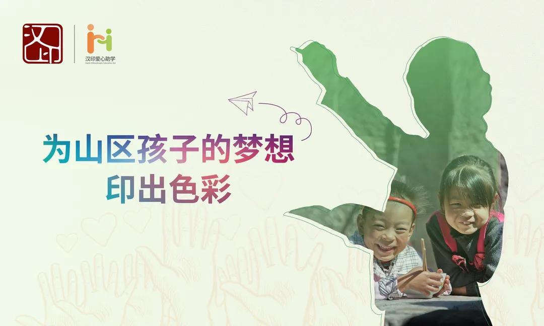 和汉印一起,为山区孩子的梦想印出色彩~