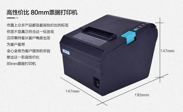TP805L高性价比80mm票据打印机  第1张