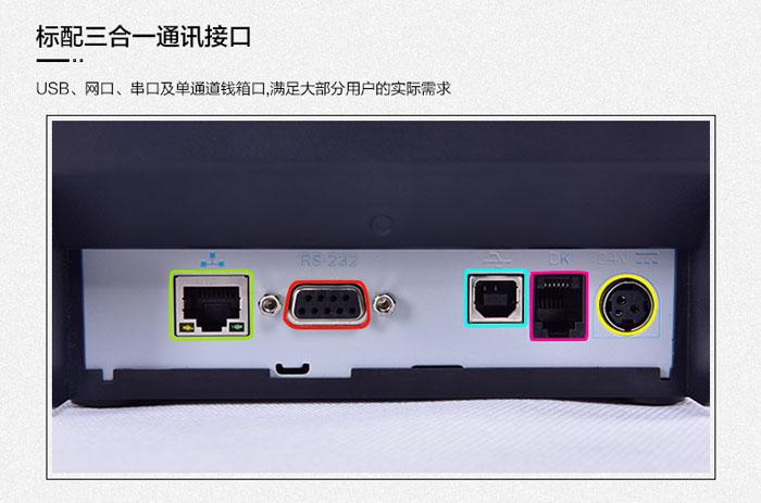 TP805L高性价比80mm票据打印机  第2张