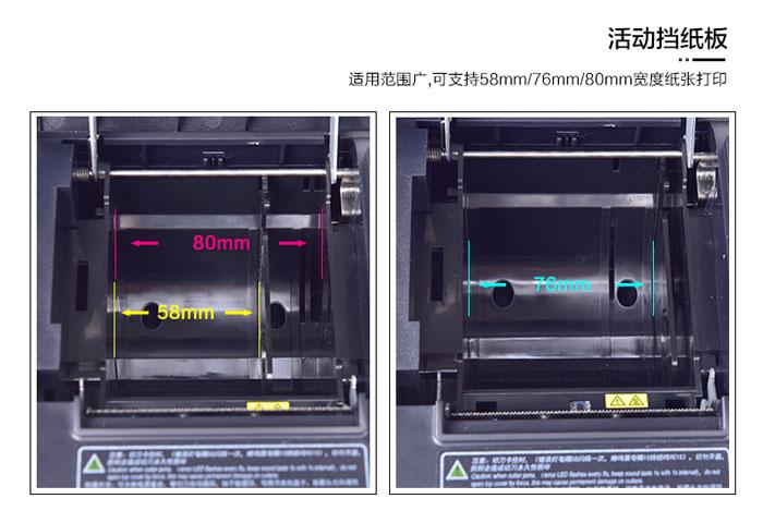 TP805L高性价比80mm票据打印机  第5张