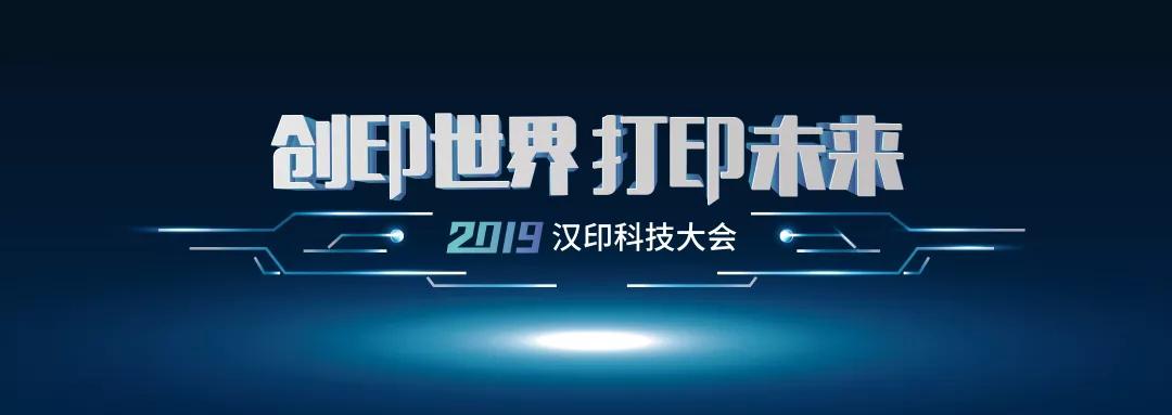 科技满分,解锁2019汉印科技大会