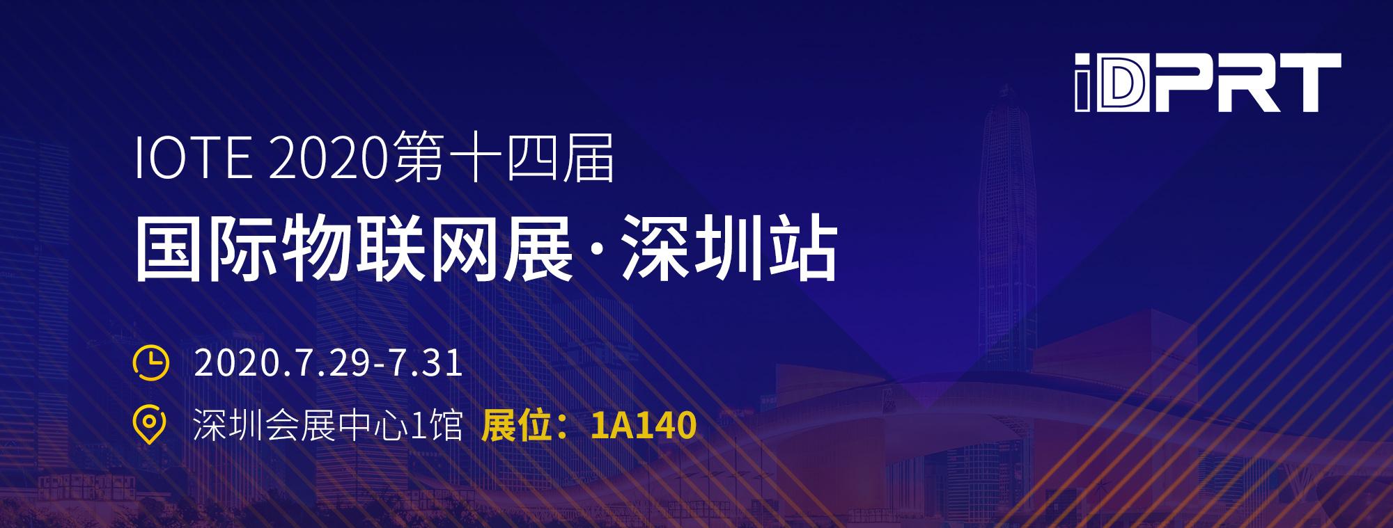 厦门汉印诚邀您至深圳参加IOTE2020第十四届物联网展!