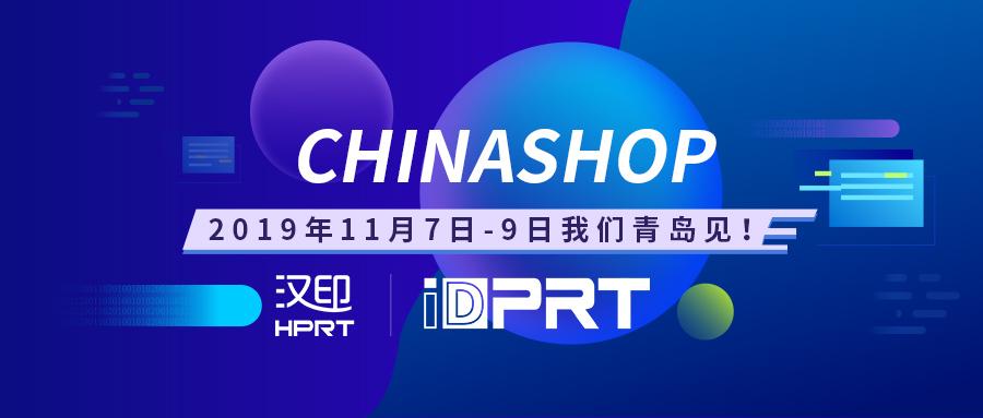 厦门汉印诚邀您参加2019年CHINASHOP中国零售业博览会