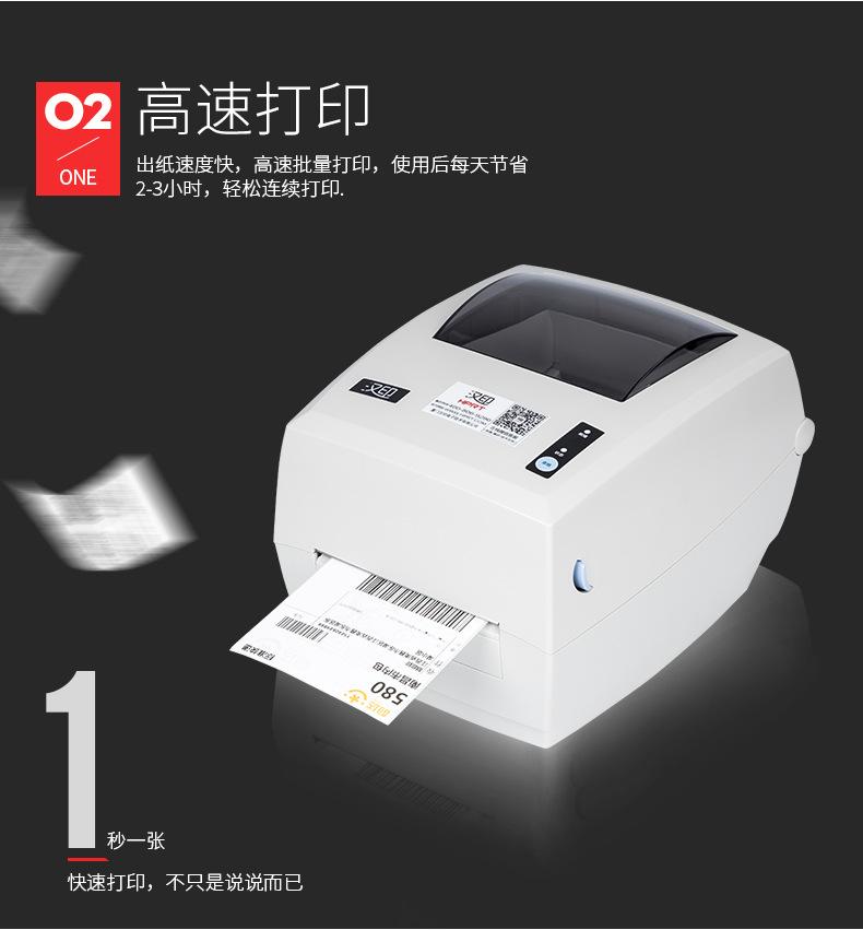 汉印手机打印机之条码打印机