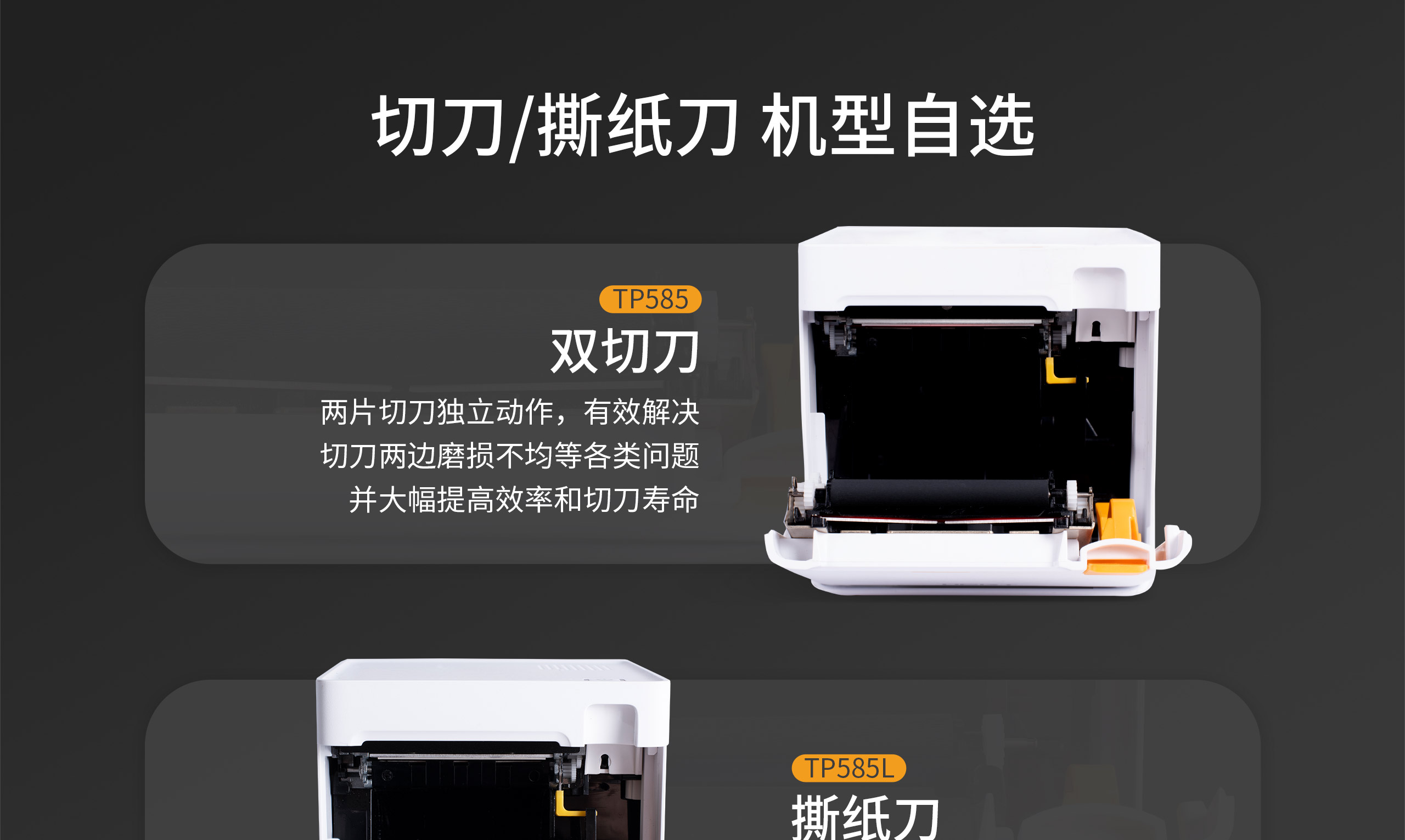 TP585/TP585L热敏打印机  第6张