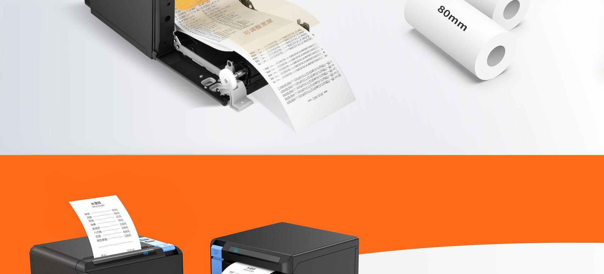 TP808立体时尚设计热敏票据打印机  第5张