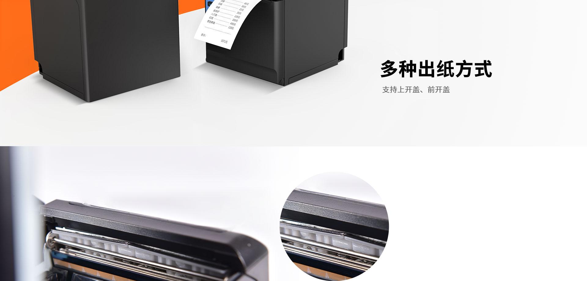 TP808立体时尚设计热敏票据打印机  第6张