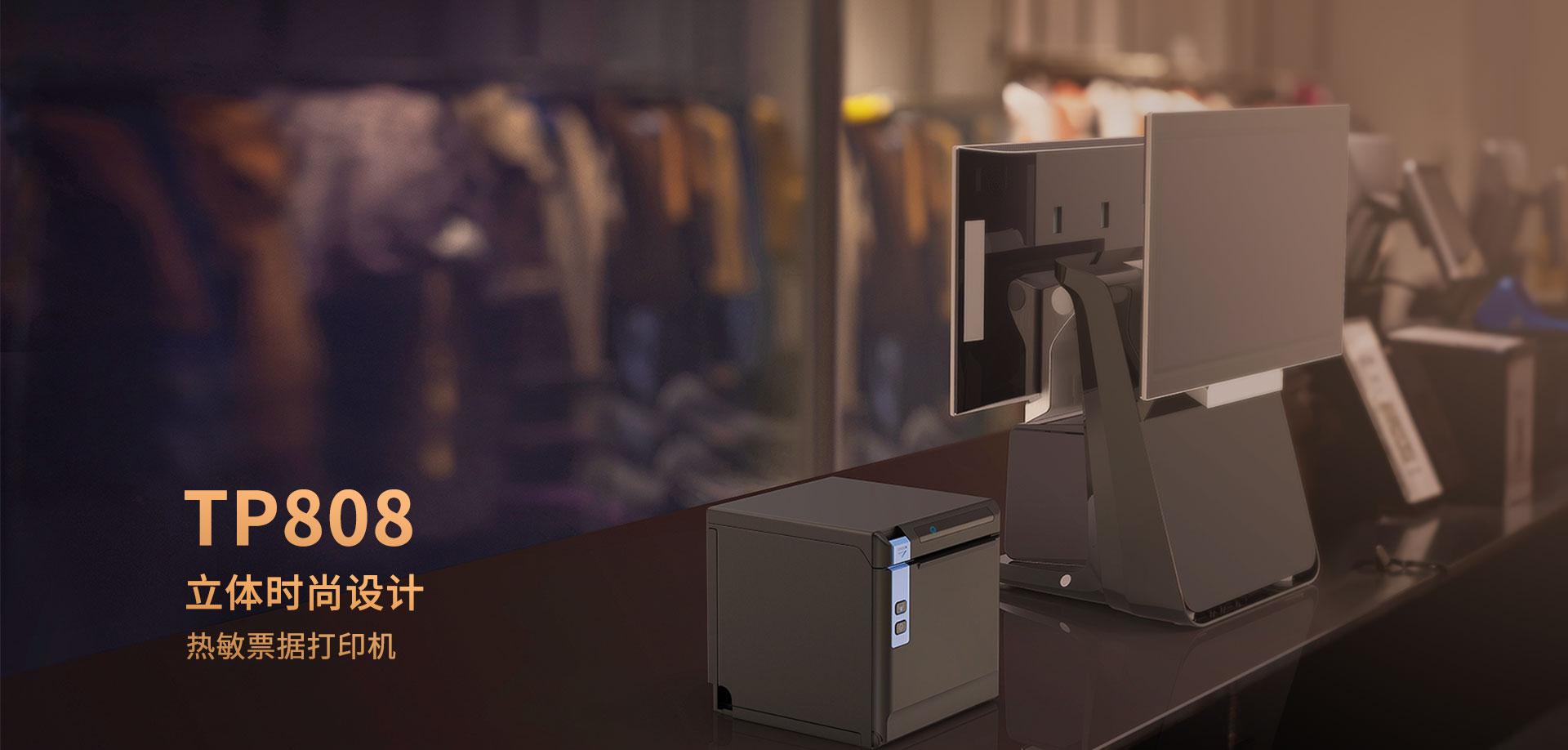 TP808立体时尚设计热敏票据打印机  第1张
