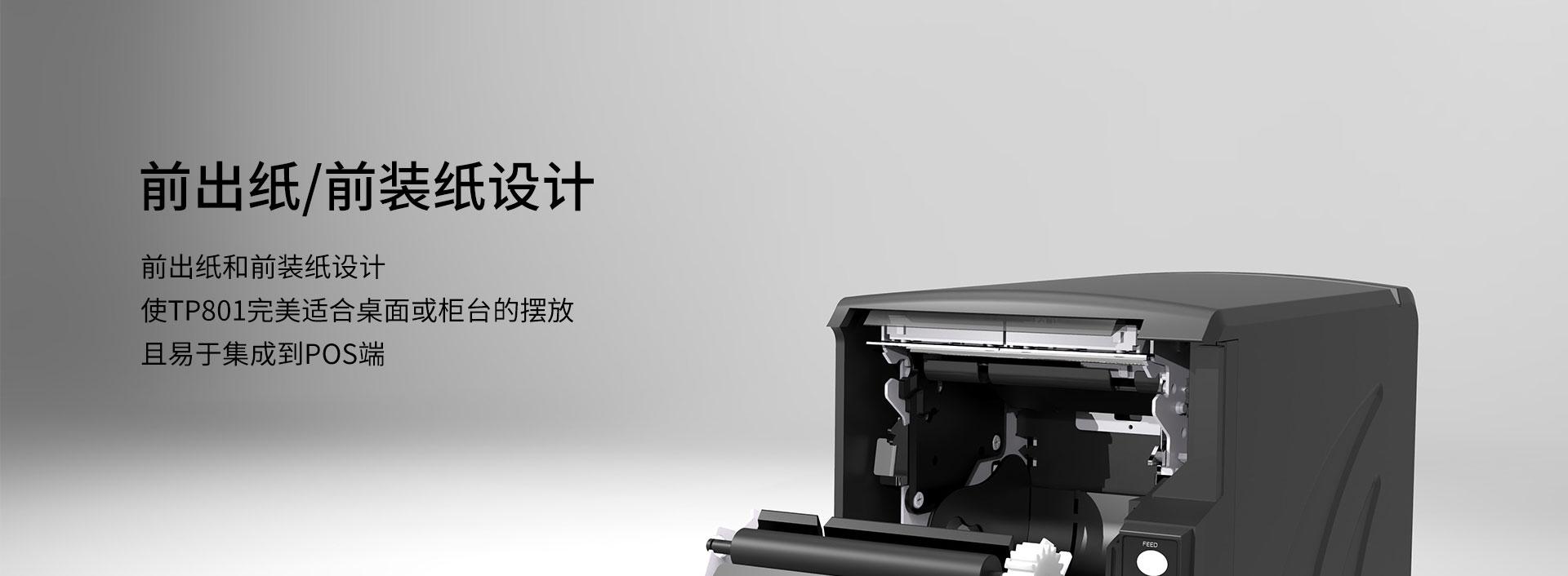 TP801热敏票据打印机  第2张