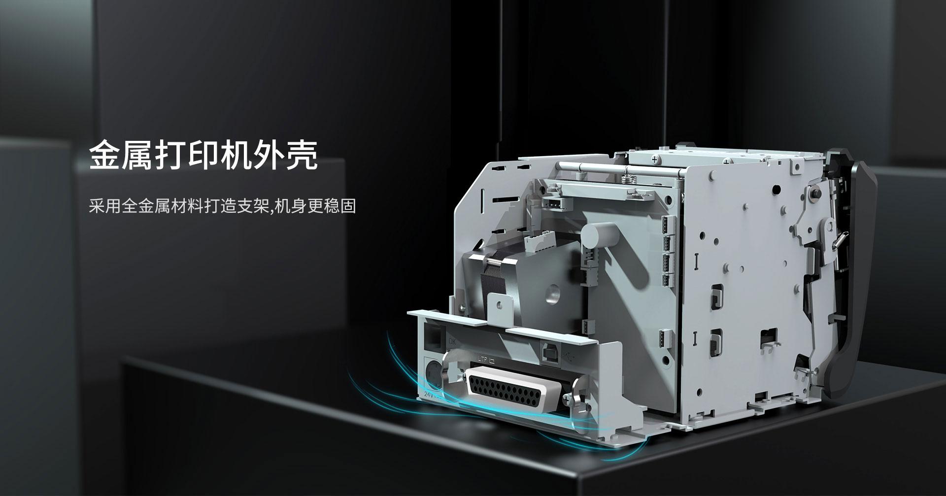 TP801热敏票据打印机  第4张