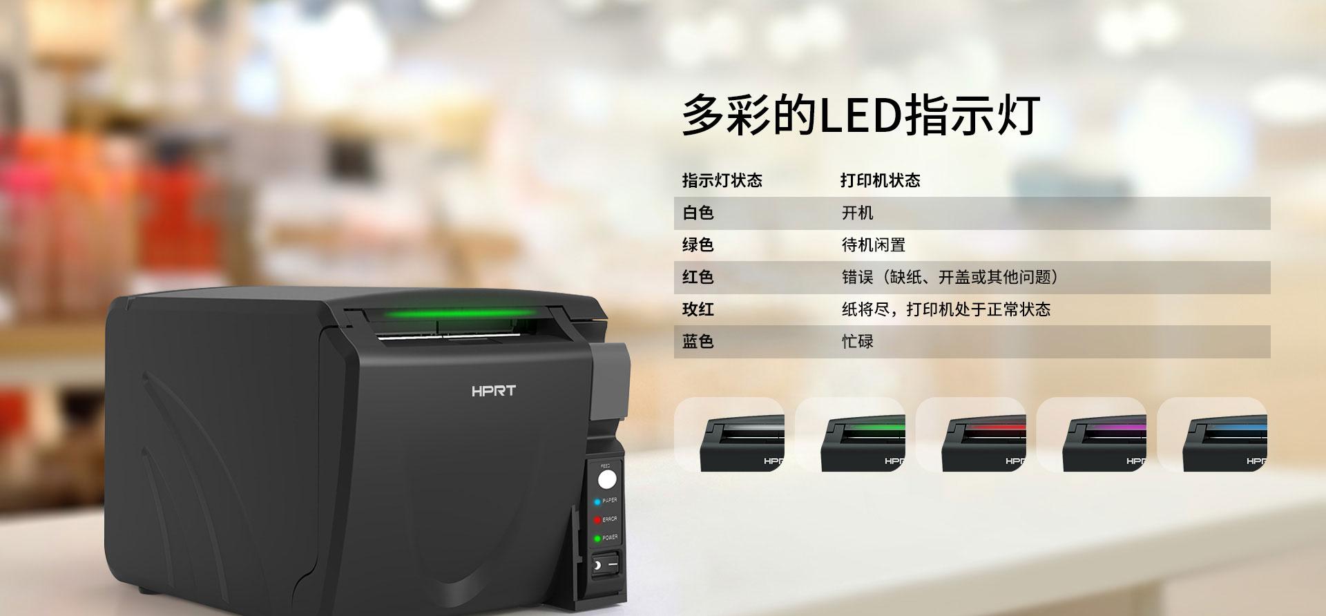 TP801热敏票据打印机  第5张