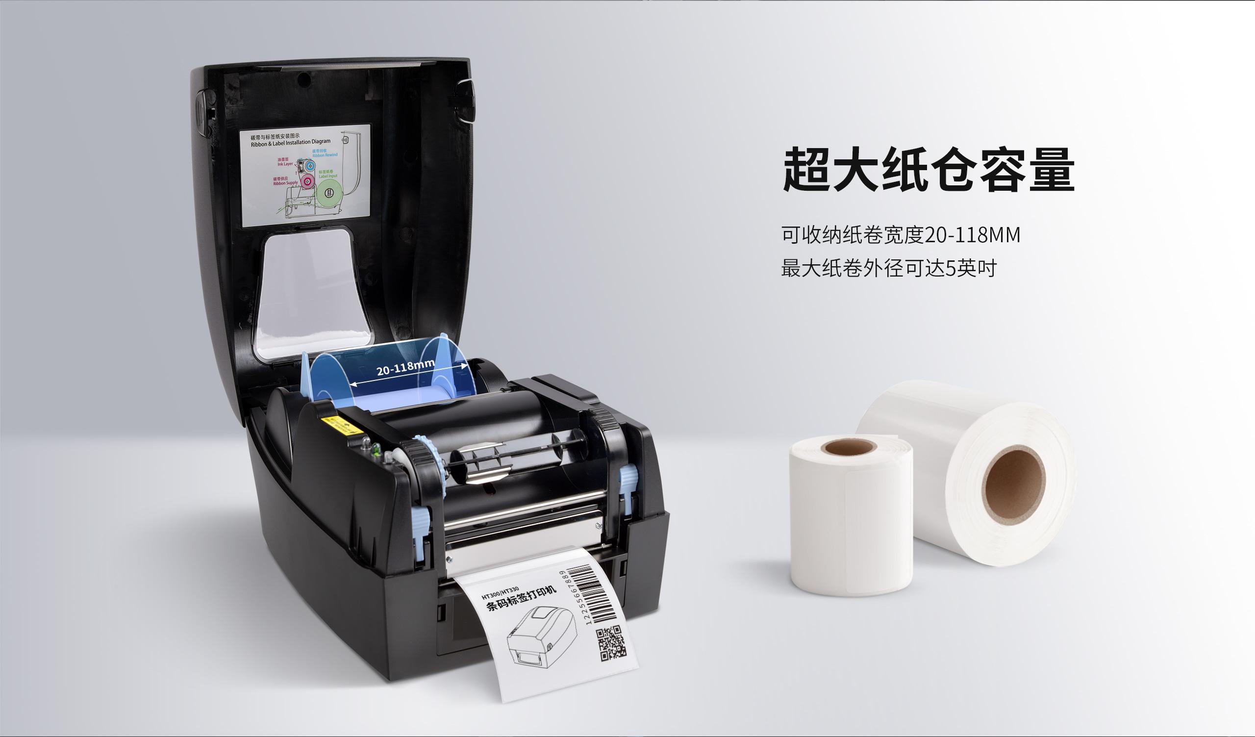 HT300/HT330条码打印机  第4张