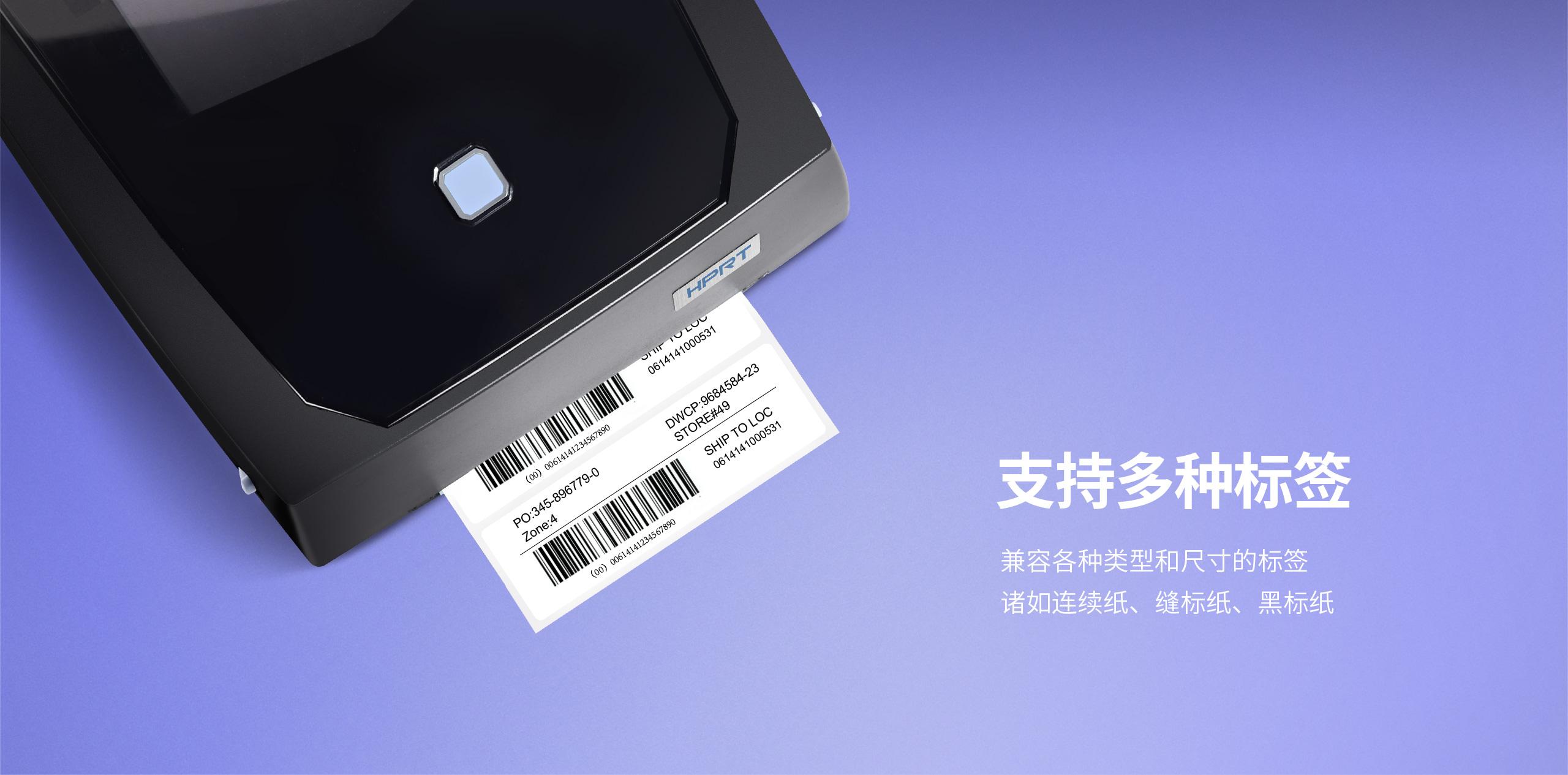 HT100/HT130专业级标签打印机  第5张
