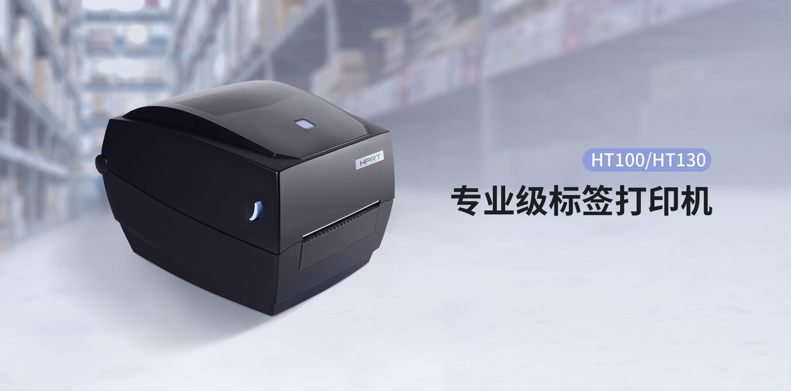 HT100/HT130专业级标签打印机  第1张