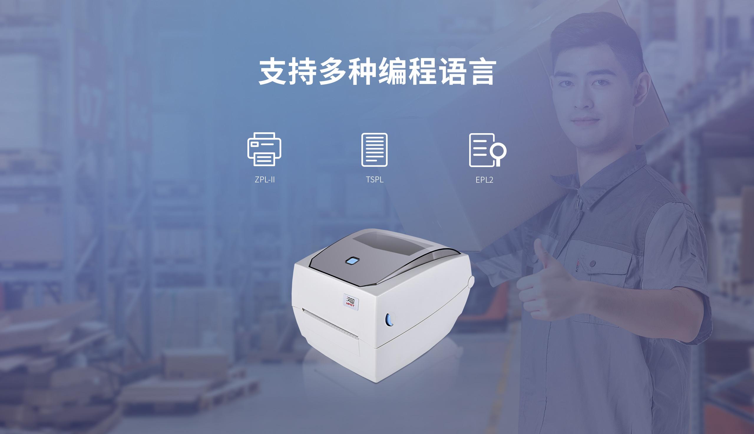 汉印HD100/HD130专业级标签打印机  第10张