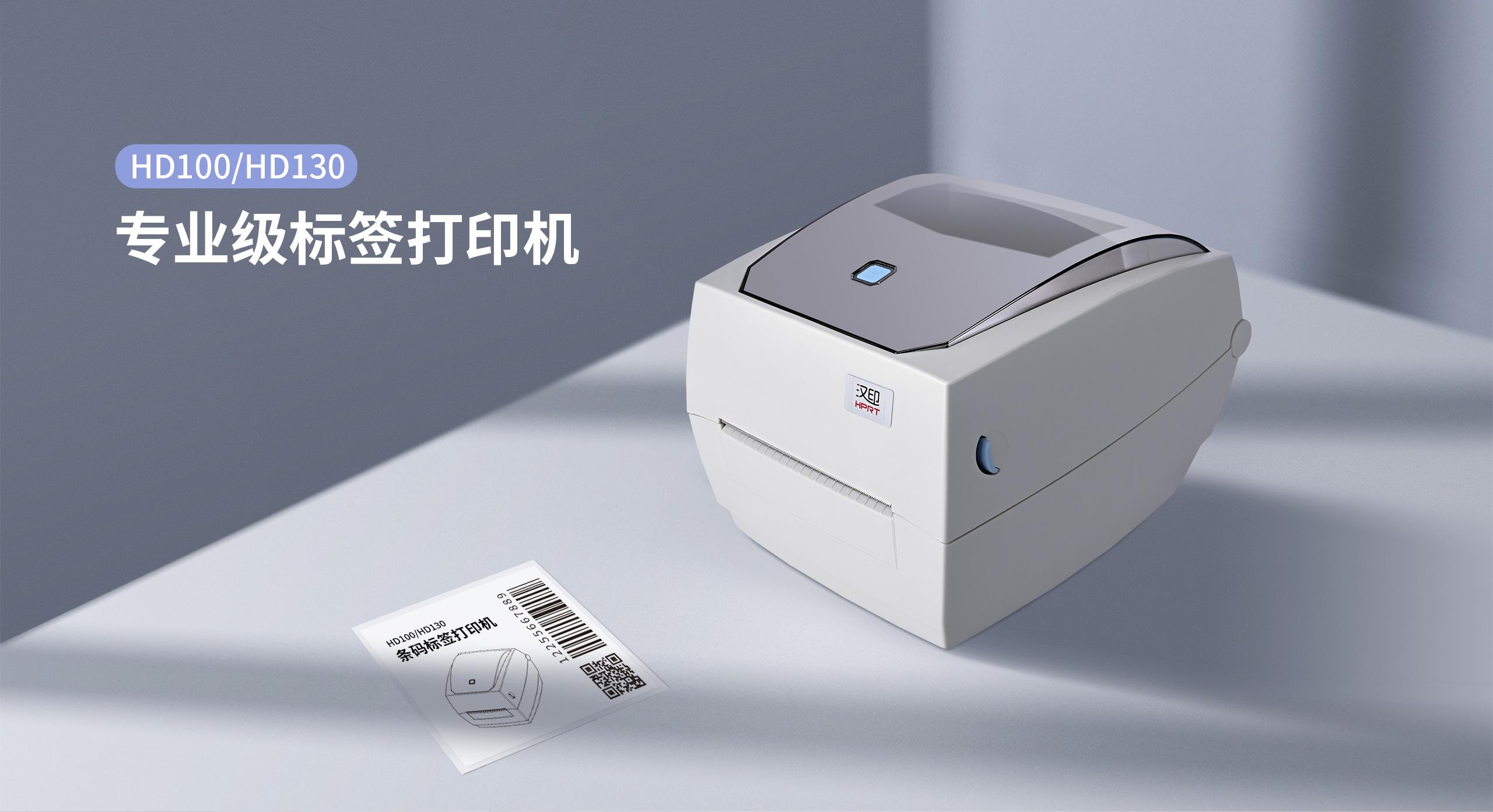 汉印HD100/HD130专业级标签打印机  第1张