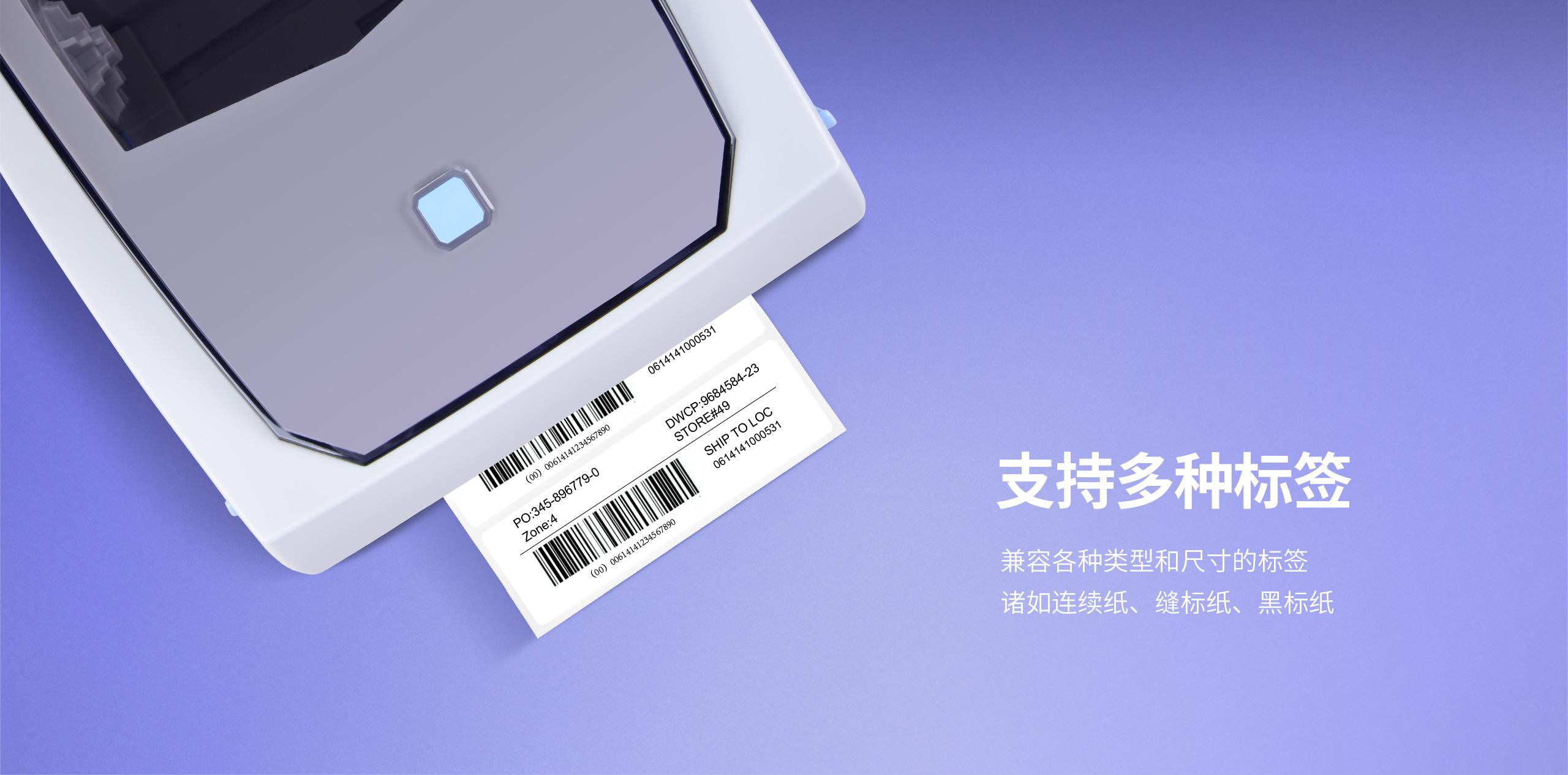 汉印HD100/HD130专业级标签打印机  第5张
