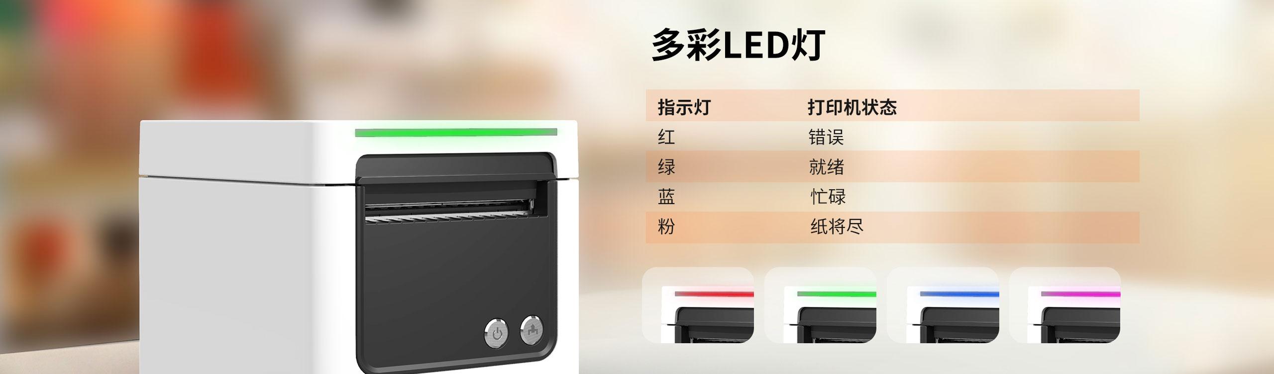 TP809热敏票据打印机,黑白两色可选  第8张