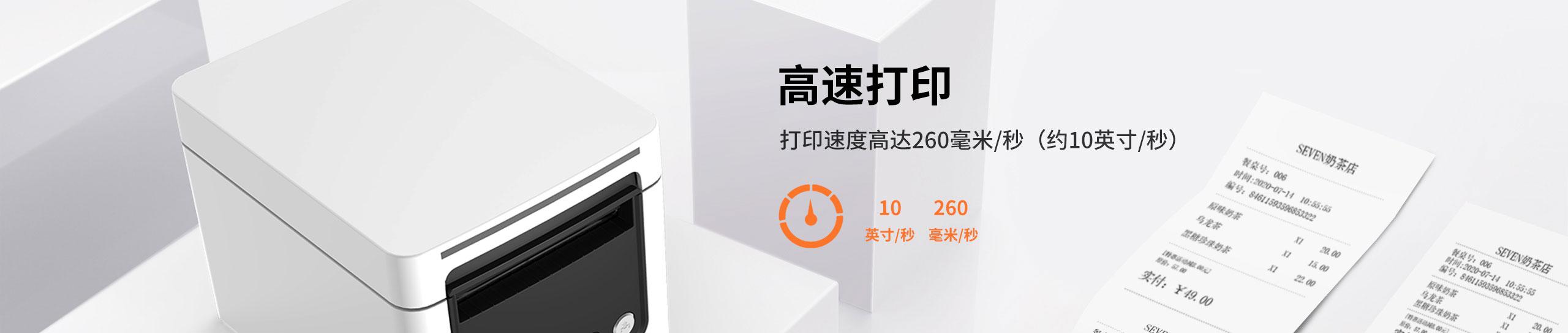 TP809热敏票据打印机,黑白两色可选  第29张