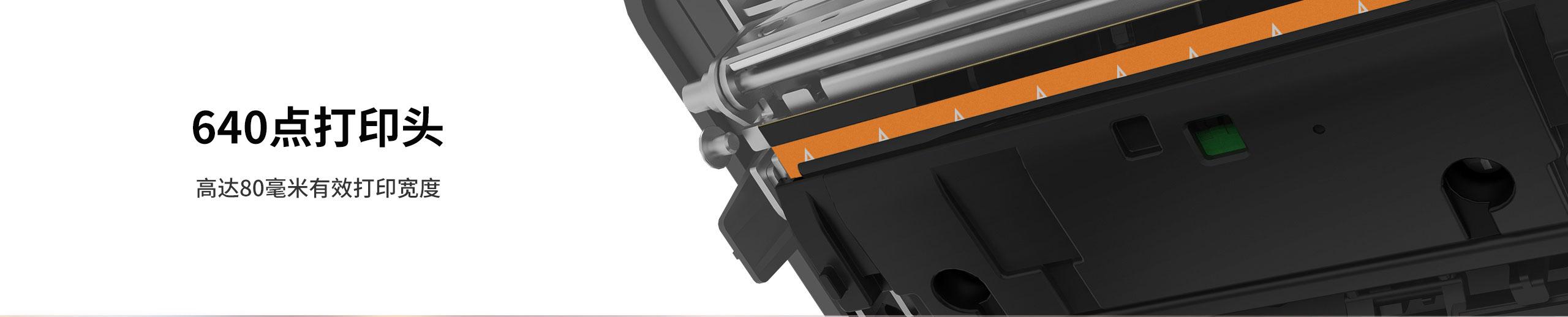 TP809热敏票据打印机,黑白两色可选  第21张