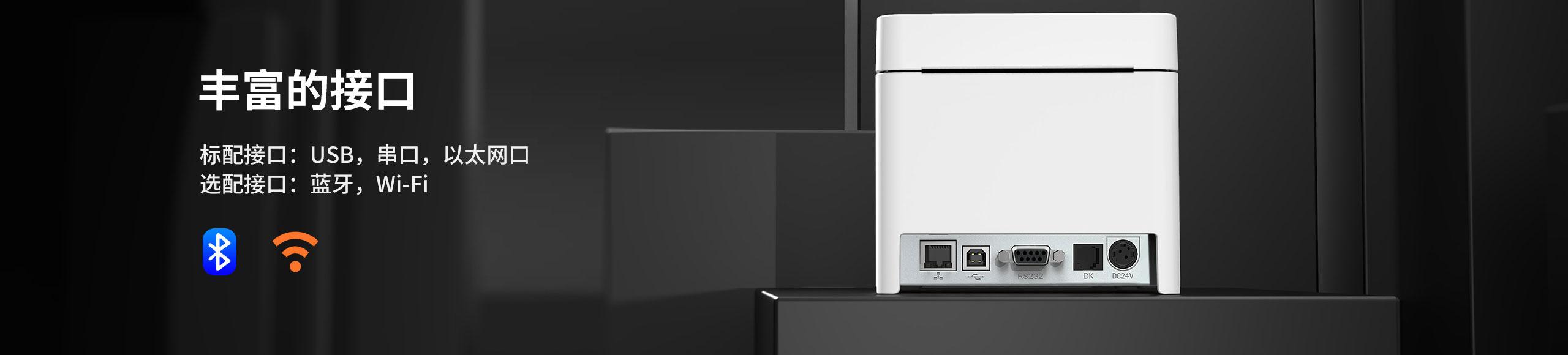 TP809热敏票据打印机,黑白两色可选  第18张