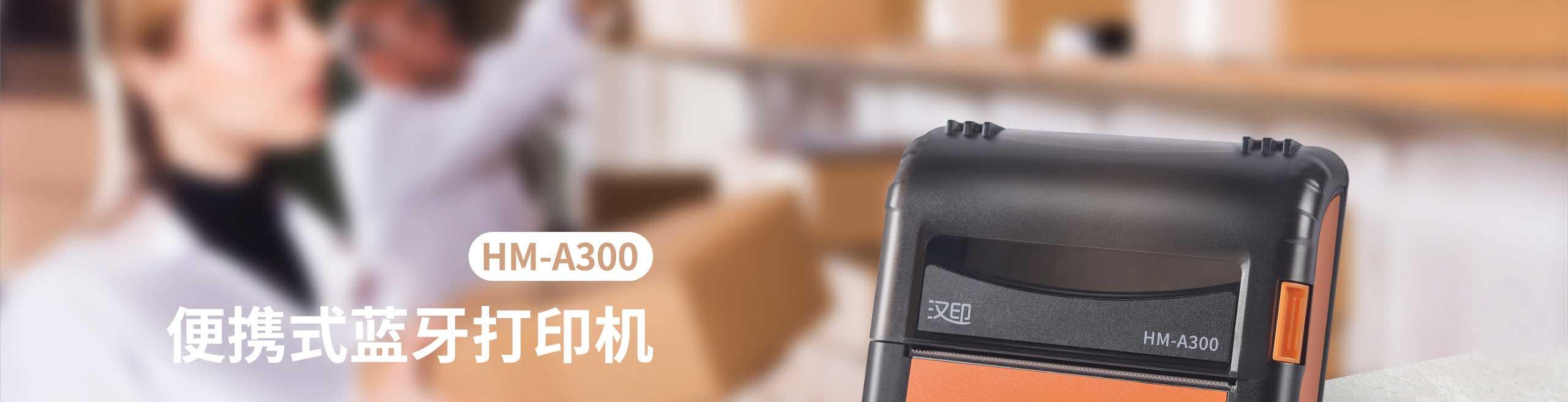 汉印HM-A300便捷式蓝牙打印机  第2张